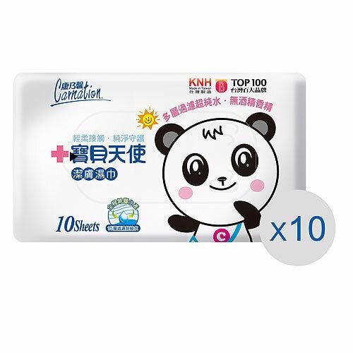 康乃馨寶貝天使隨身濕巾10片*10包/組【愛買】