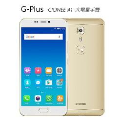 G-Plus GIONEE A1 大電量手機~ 送保護貼+清水套+玻璃貼+原廠皮套+藍芽耳機