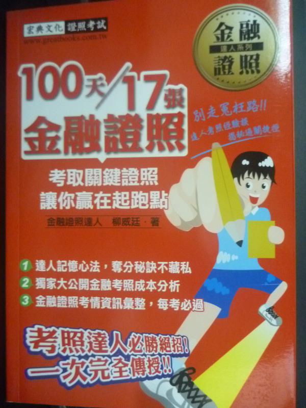【書寶二手書T1/進修考試_IJQ】100天17張金融證照_柳威廷