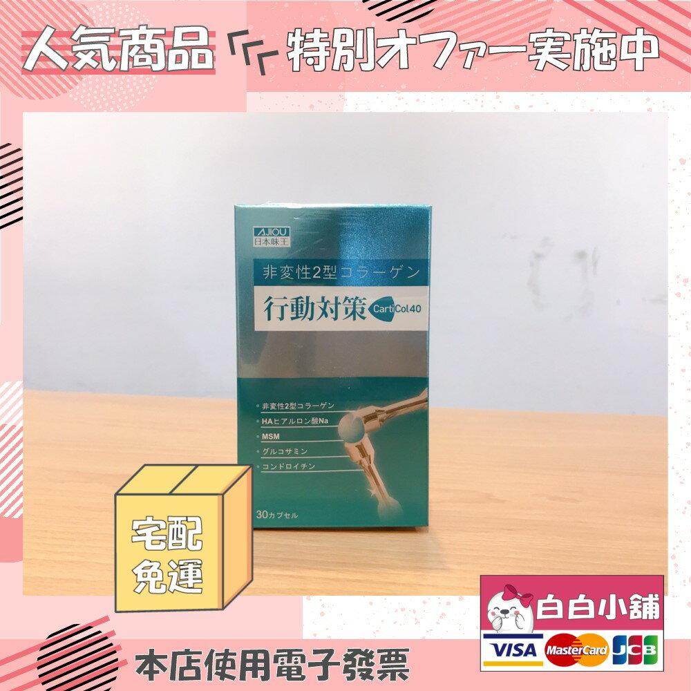 日本味王行動對策好評回饋組  (5盒)【白白小舖】