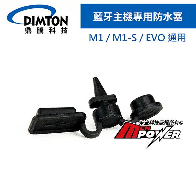 【免運費】DIMTON 鼎騰【配件類】M1耳機通用防水塞 另賣 M1 EVO M1S 機車騎士安全帽藍芽耳機【禾笙科技】