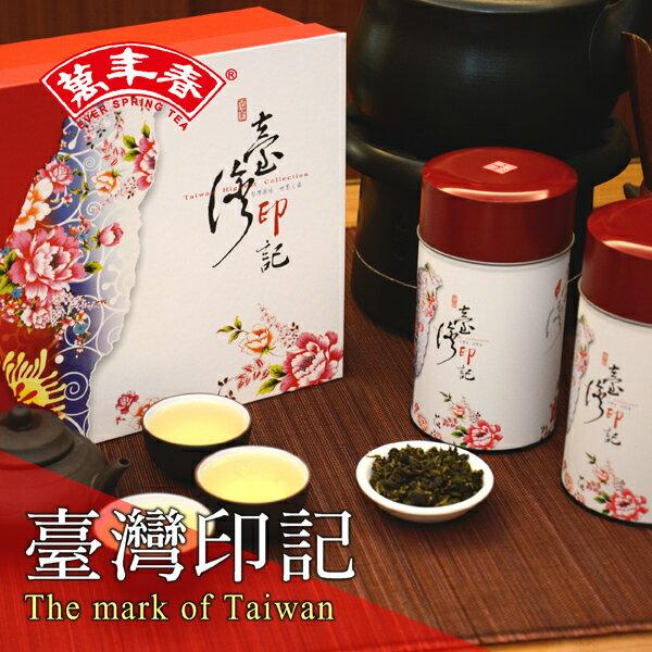 《萬年春》台灣印記茶葉禮盒150公克(g)*2罐/盒
