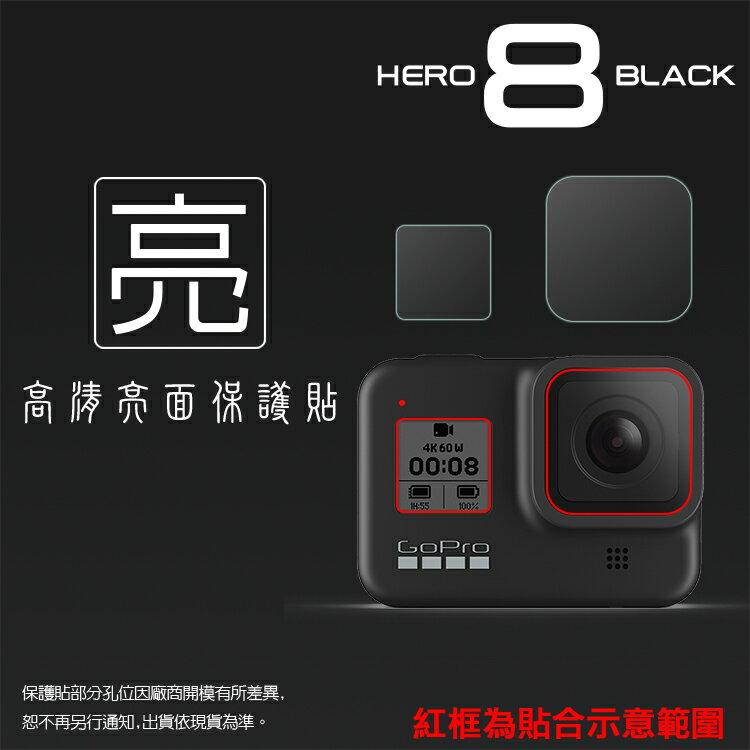 亮面鏡頭保護貼 GoPro HERO8 Black / HERO9 Black 鏡頭+螢幕 保護貼 軟性 亮貼 亮面貼 鏡頭貼 螢幕貼 保護膜