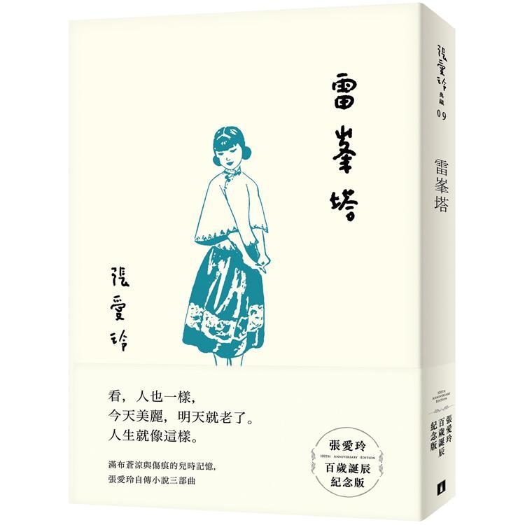 雷峯塔【張愛玲百歲誕辰紀念版】 - 限時優惠好康折扣