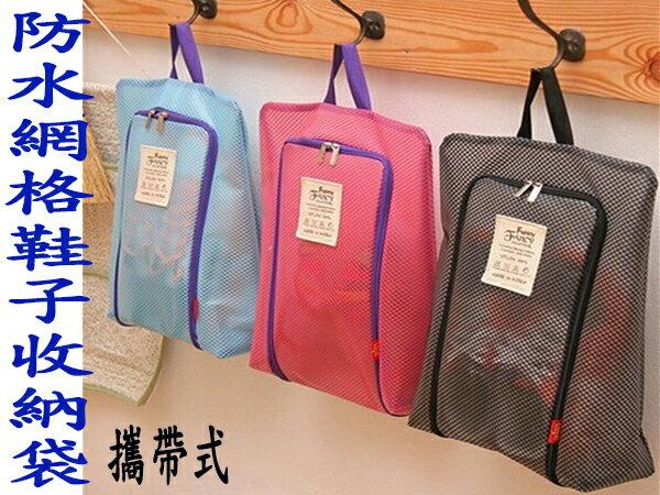 BO雜貨【SV6237】韓版 攜帶式半透明網格鞋子收納袋 旅行防水鞋袋 旅行收納袋 行李箱收納