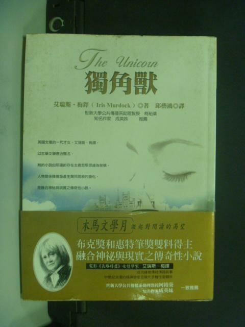 【書寶二手書T2/翻譯小說_NAE】獨角獸 The Unicorn_艾瑞斯‧梅鐸/著