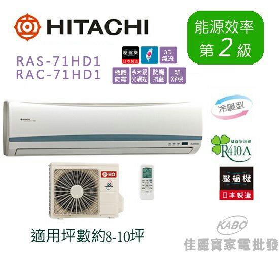商品名稱:【佳麗寶】-日立12-14 坪旗艦型變頻分離式冷暖氣RAS-71HD1/RAC-71HD1『RAS-71HK/RAC-71HK』