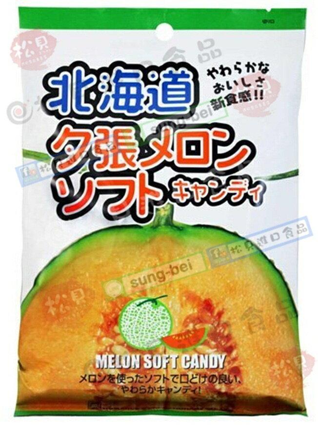北海道夕張哈密瓜軟糖120g【4903303201098】