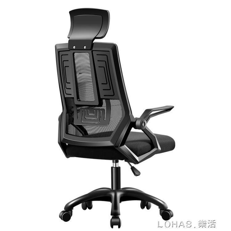 電腦椅家用會議辦公椅升降轉椅職員學習網布座椅人體工學靠背椅子【免運】