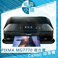 Canon佳能到Canon 佳能 PIXMA MG7770 雲端觸控旗艦複合機 (客訂)∥日式經典設計好收納∥無線雙面+NFC智慧列印∥3.5吋觸控螢幕 時尚有型易上手∥