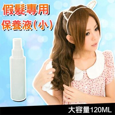 ☆雙兒網☆假髮配件☆【LKH04】假髮保養- 小瓶保養液
