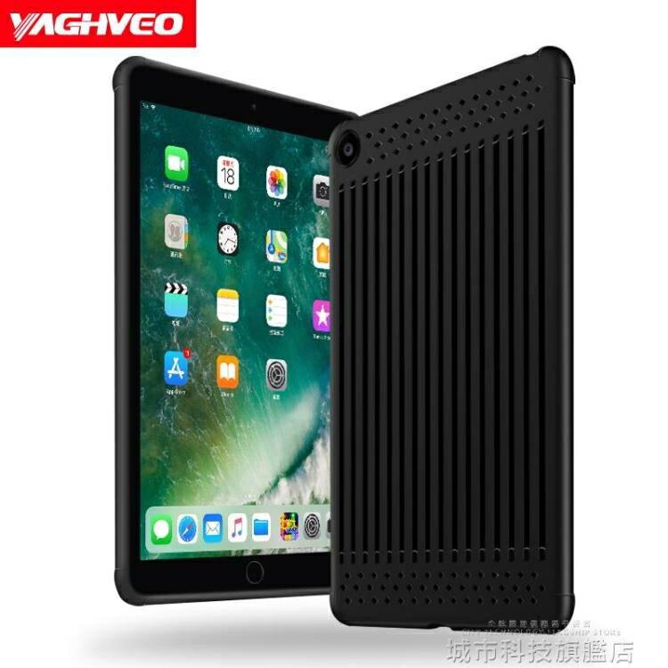 ipad保護套 iPad新款保護套硅膠蘋果愛派a18 【無憂百貨鋪】