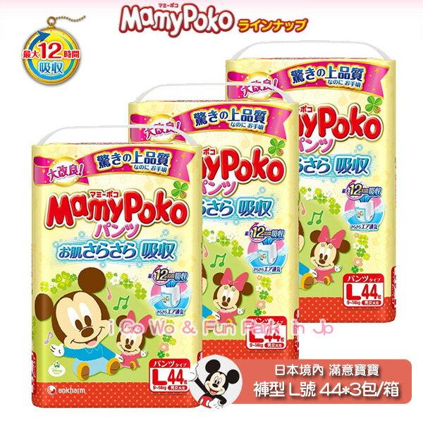 日本 L號 境內 滿意寶寶 米奇版 紙尿布 褲型 ? 日本製 ? 現貨