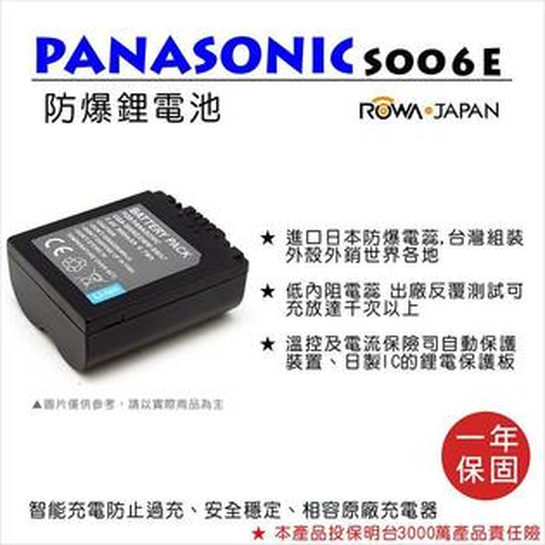 攝彩@樂華FOR國際牌CGA-S006相機電池鋰電池防爆原廠充電器可充保固一年