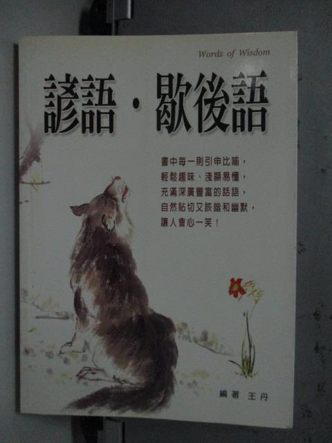 【書寶二手書T1/地理_LRW】諺語.歇後語_王丹