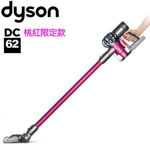 ★5/31前贈無纏結吸頭+U型吸頭共9吸頭! Dyson DC62 complete 雙氣旋無線吸塵器 Fuchsia (桃紅款)