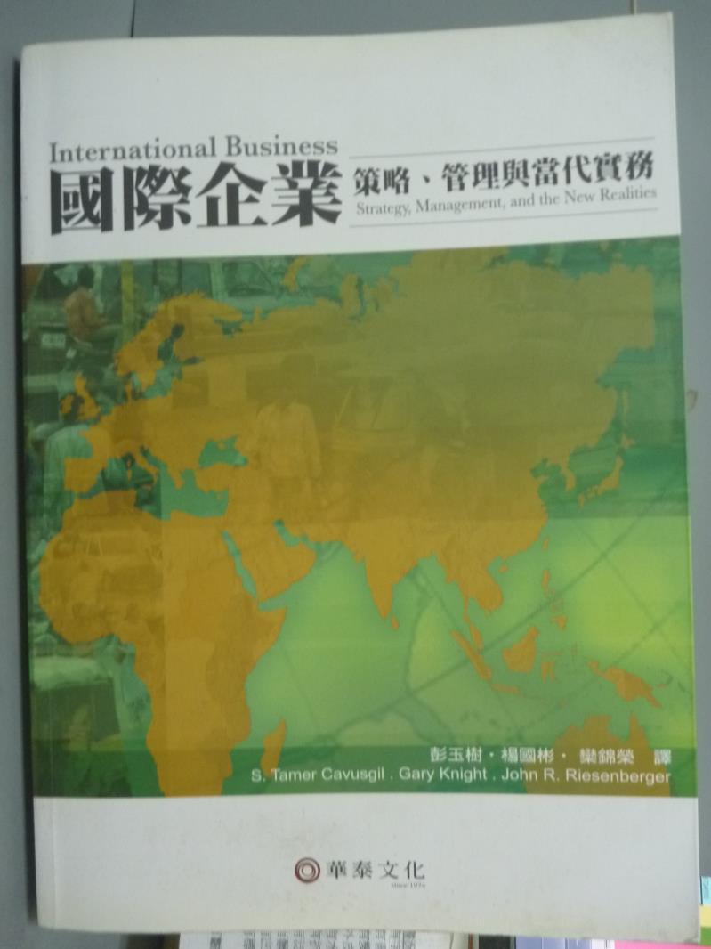 【書寶二手書T2/大學商學_QFQ】國際企業:策略、管理與當代實務_彭玉樹