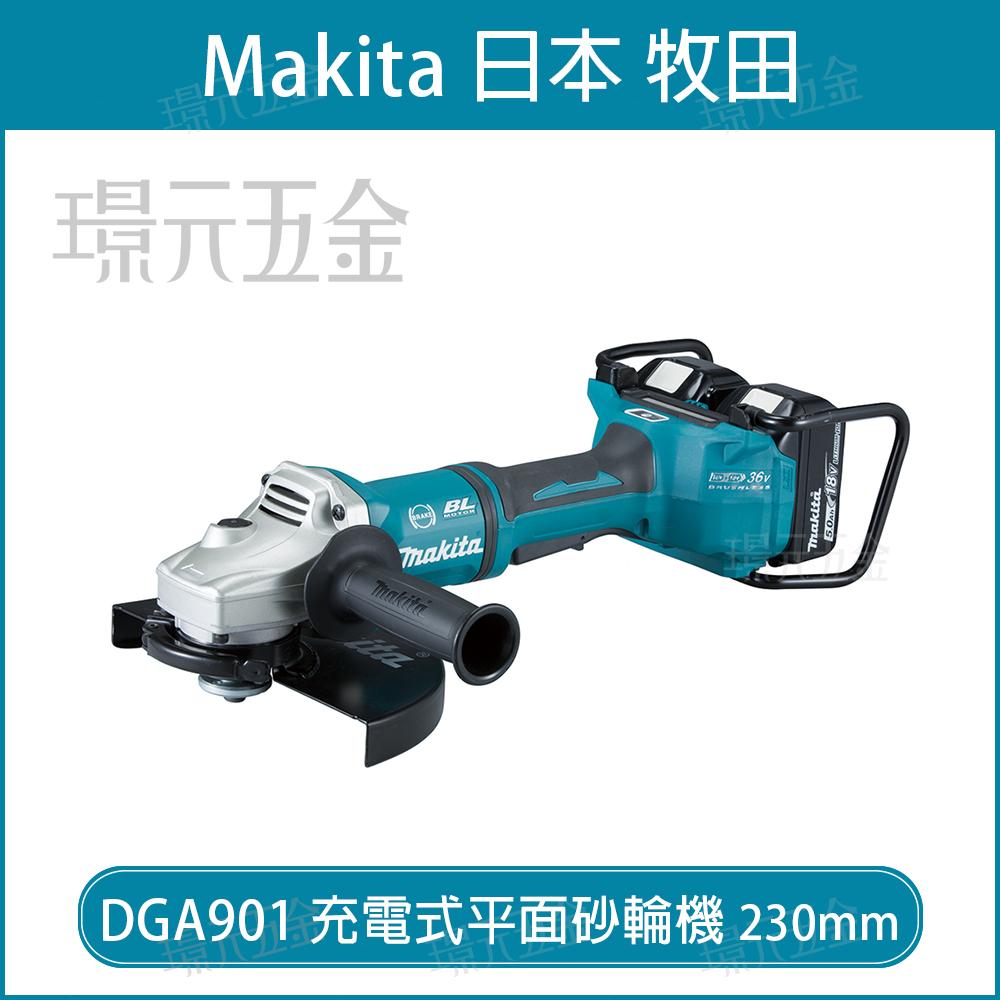 MAKITA 牧田 DGA901 充電式砂輪機 230mm 18V*2 DGA901Z【璟元五金】
