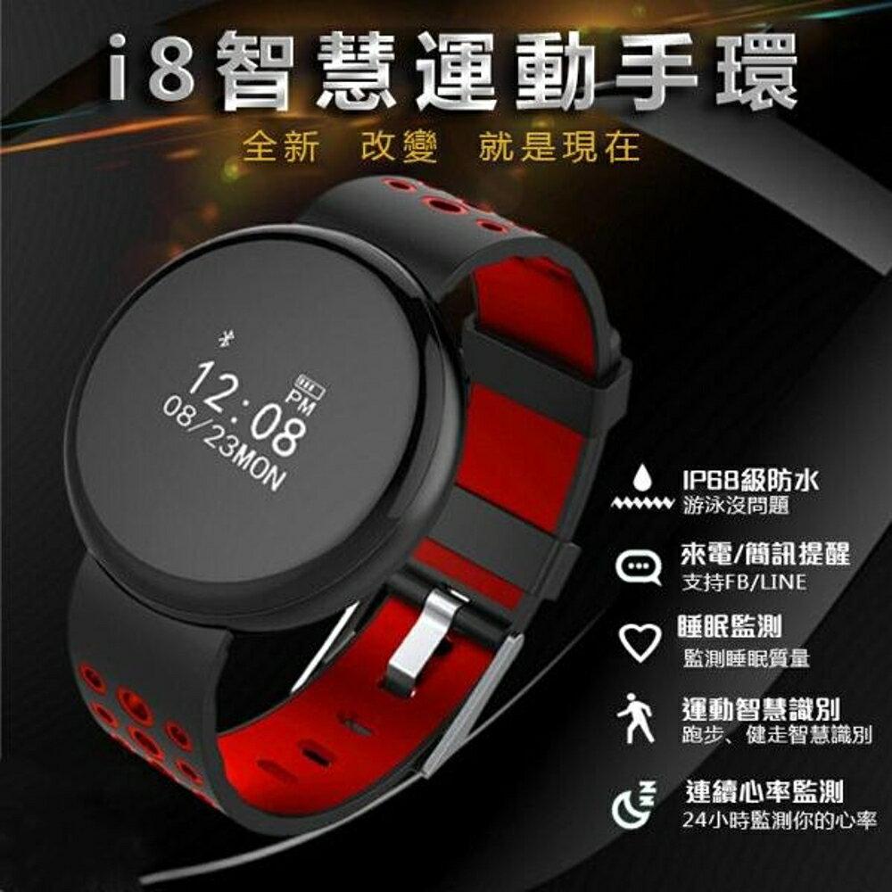 免運 現貨爆款  I8智慧手環 睡眠監測 計步藍芽手錶   雙色可選