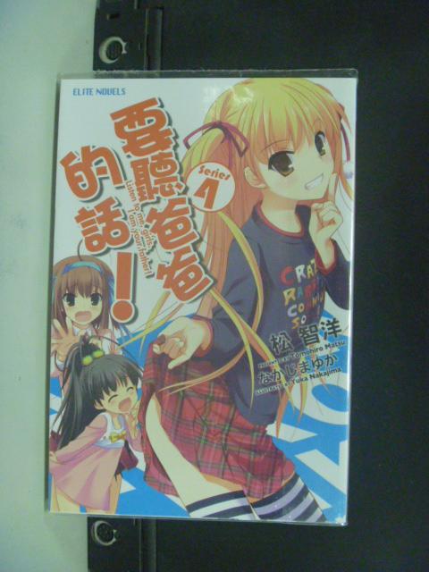 【書寶二手書T9/言情小說_KGJ】要聽爸爸的話 4_松智洋_輕小說