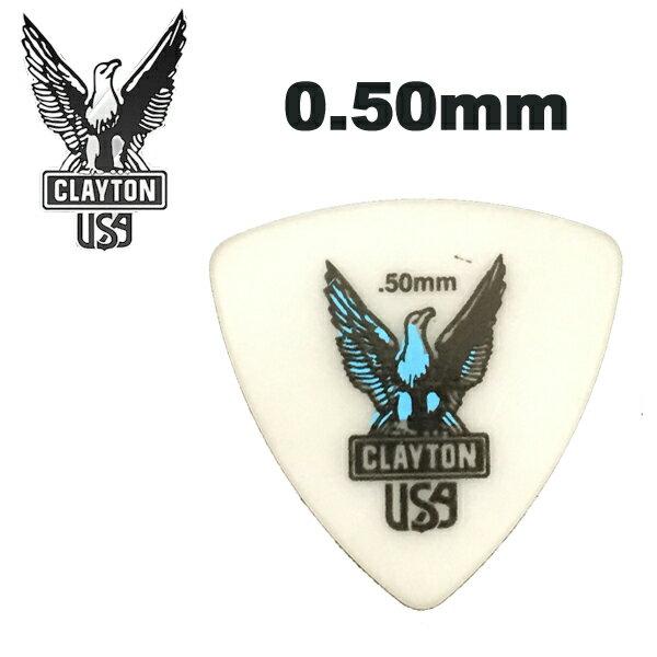 【非凡樂器】Clayton 美國製彈片pick【超耐用,大師推薦】0.5mm三角型