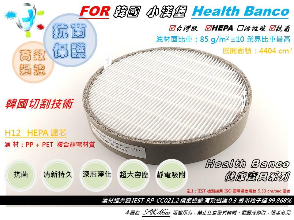 【米歐 HEPA 濾心】適用 HB-R1BF2025 小漢堡 Health Banco 健康寶貝 空氣清淨機 同BF2025