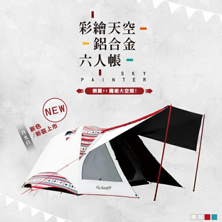 【露營趣】中和安坑 OutdoorBase 23038(23014) SKY PAINTER 彩繪天空鋁合金六人帳 月光白 透氣帳篷 家庭帳 露營帳篷