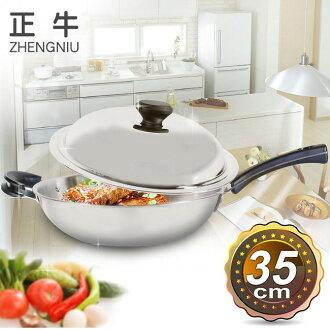 《正牛》五層不鏽鋼中華炒鍋35.5cm(STW-355)