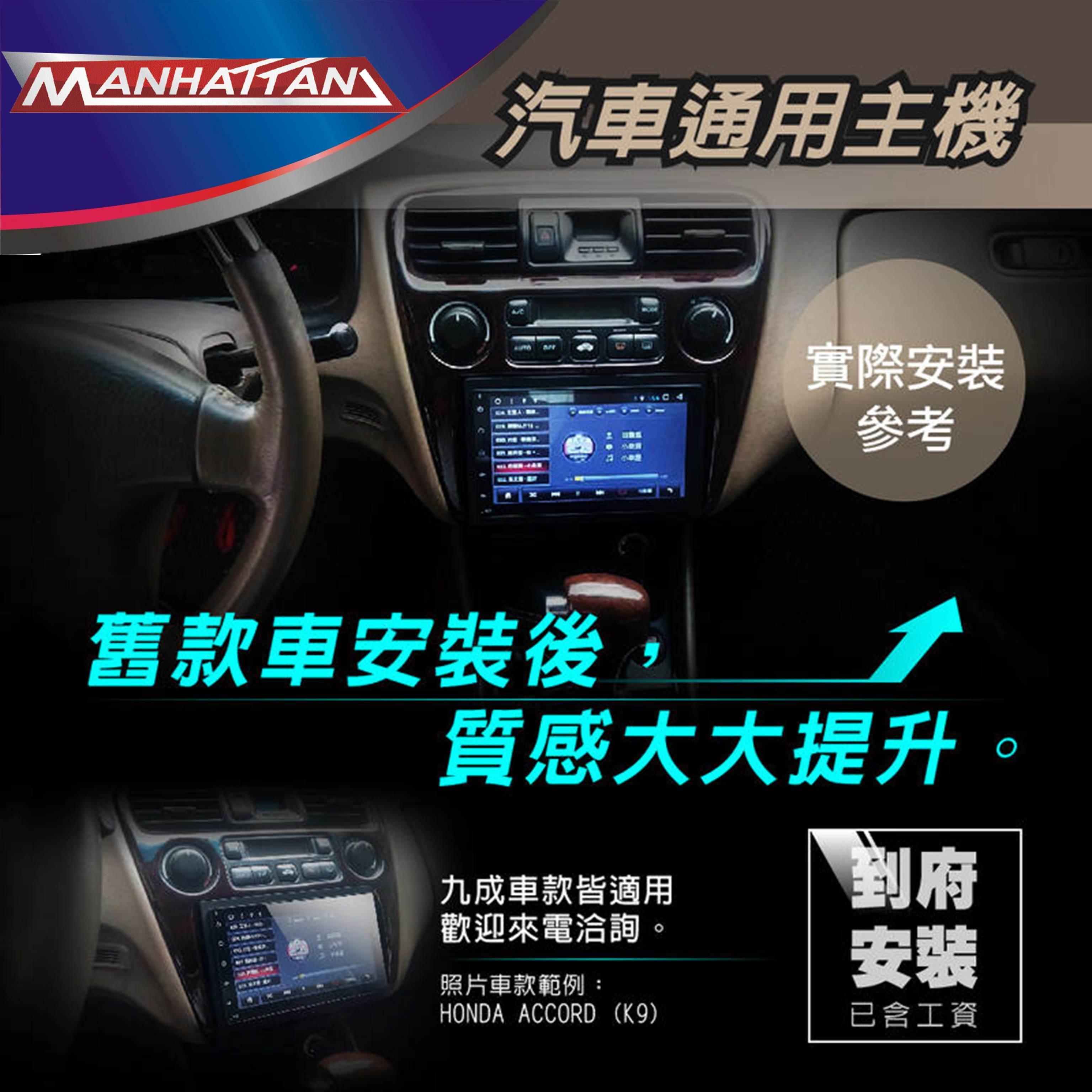 《免費到府安裝》訊息問車款 七吋通用安卓主機 全系列車種 專業套框機 四核心 導航 安卓主機 車機