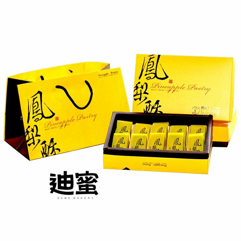 【迪蜜創意烘焙坊】鳳梨酥 中秋 禮盒 土鳳梨酥 純土鳳梨 土鳳梨餡 (10入)