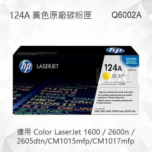 HP 124A 黃色原廠碳粉匣 Q6002A 適用 Color LaserJet 1600/2600n/2605dtn/CM1015mfp/CM1017mfp