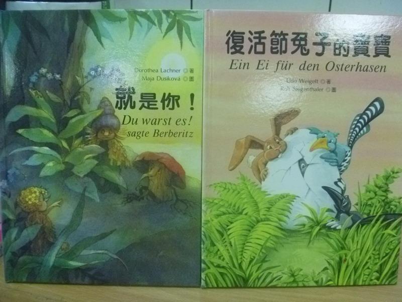 ~書寶 書T7/少年童書_YHL~就是你_復活節兔子的寶寶_共2本合售