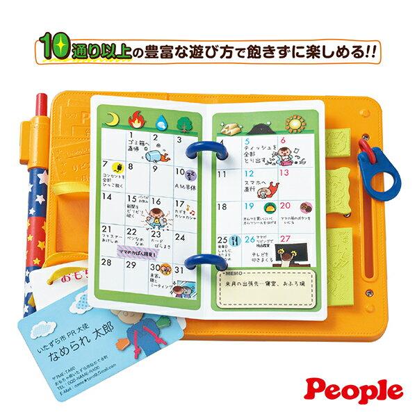 People 寶寶的記事本手冊玩具UB061★愛兒麗婦幼用品★