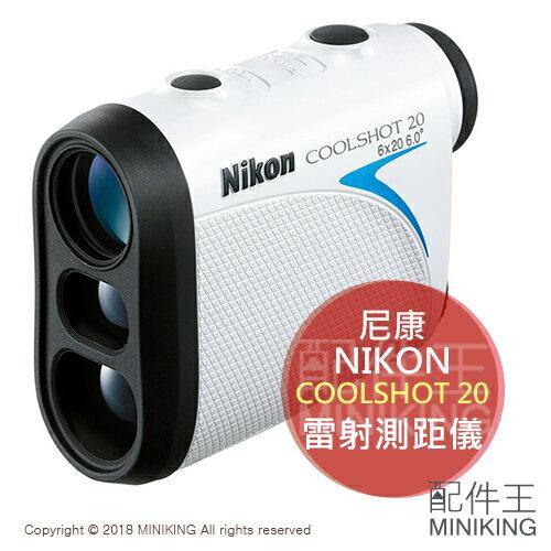 【配件王】日本代購 NIKON 尼康 COOLSHOT 20 雷射測距儀 高爾夫球 距離測量 望遠鏡 攜帶型 防水