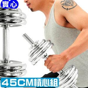加長45CM管徑2.5CM電鍍短槓心^( 鎖頭^)槓鈴桿啞鈴桿槓片桿短桿心.重力舉重量訓練