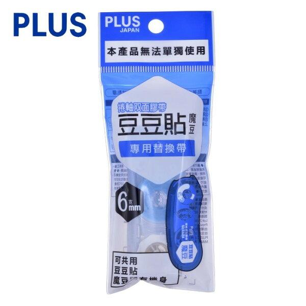★進化版PLUSTG-1111R魔豆豆豆彩貼捲軸雙面膠帶補充帶(6mmx10M)