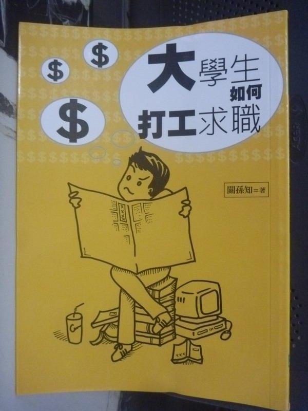 【書寶二手書T3/財經企管_ICS】大學生如何打工求職_關孫知