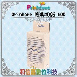 【和信嘉】Prinhome 經典相紙 60P 相印機 底片 補充盒 補充包