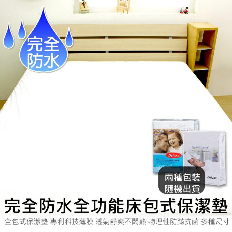現貨/免運費【EverSoft 寶貝墊】單人/雙人/雙人加大/特大完全防水床包式保潔墊/加高床束約40公分 加高床墊.獨立筒床墊也適用  透氣防塵防螨防液體滲透