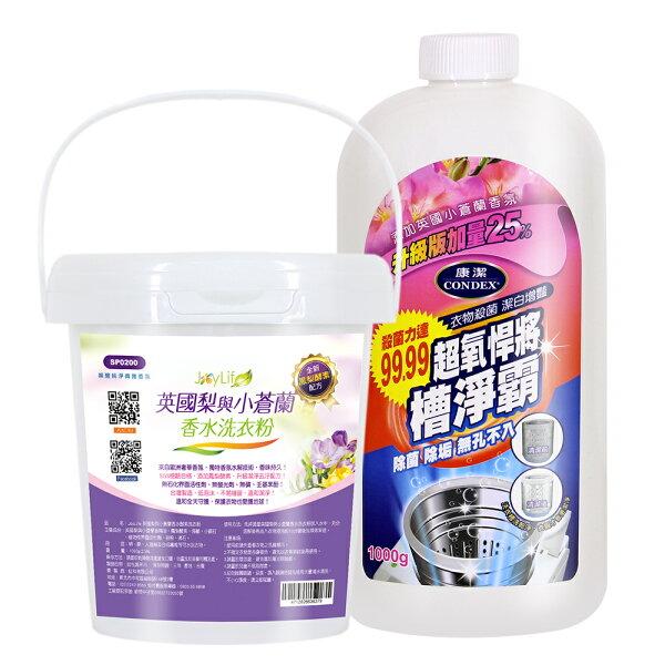 JoyLife英國梨與小蒼蘭香水酵素洗衣粉1公斤桶裝+小蒼蘭香氛洗衣槽淨霸1000ml【MP0303+MP0305】(SP0210)