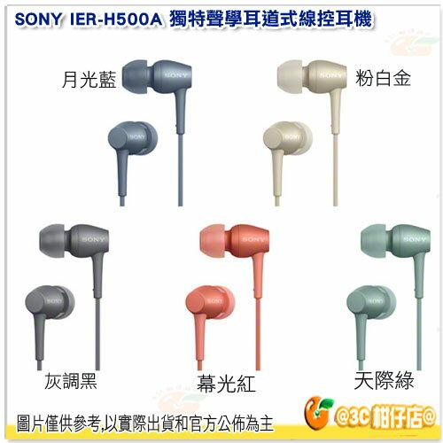 <br/><br/>  分期0利率 送原廠攜行袋 SONY IER-H500A 耳道式耳機 台灣索尼公司貨 獨特聲學 線控麥克風 鋁製<br/><br/>
