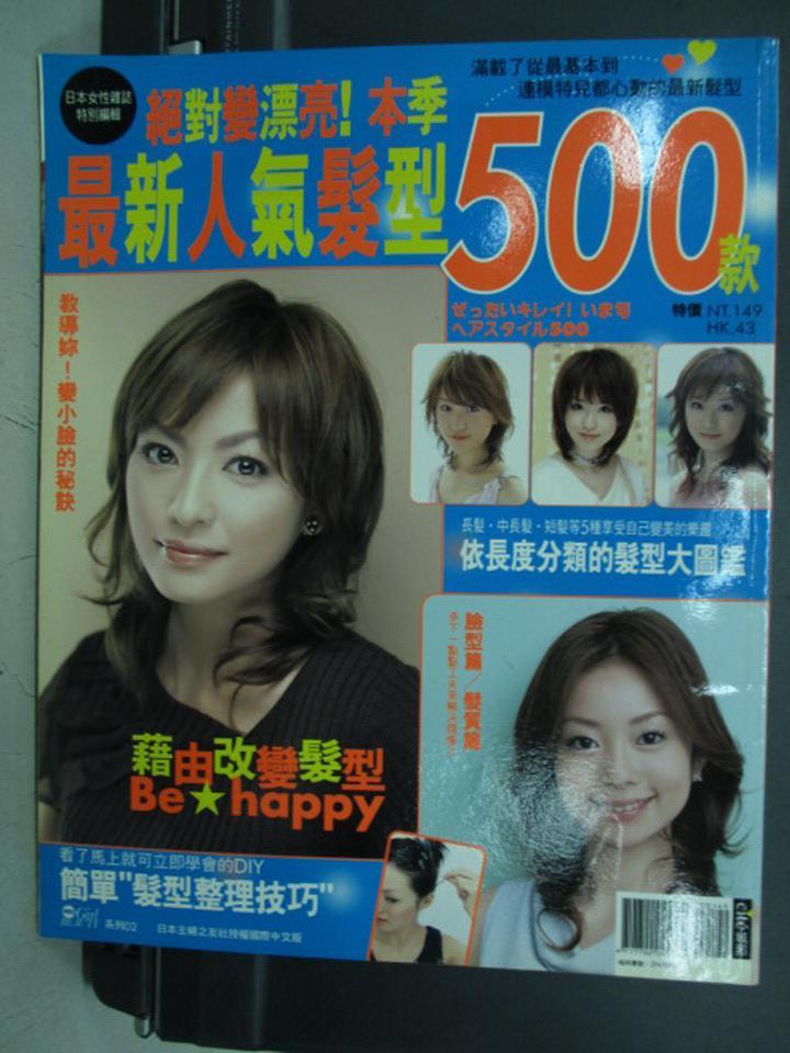 【書寶二手書T8/美容_QKU】絕對變漂亮!最新人氣髮型500款