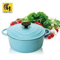 鍋寶歐風琺瑯鑄鐵鍋(蒂芬妮藍)20cm