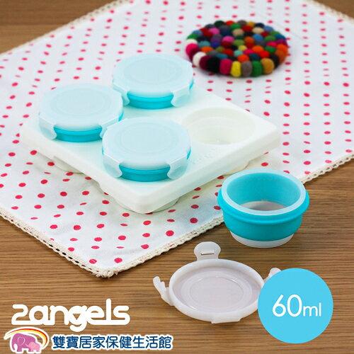 2angels 矽膠副食品儲存盒 60ml 副食品製冰盒 副食品儲存杯 附杯架