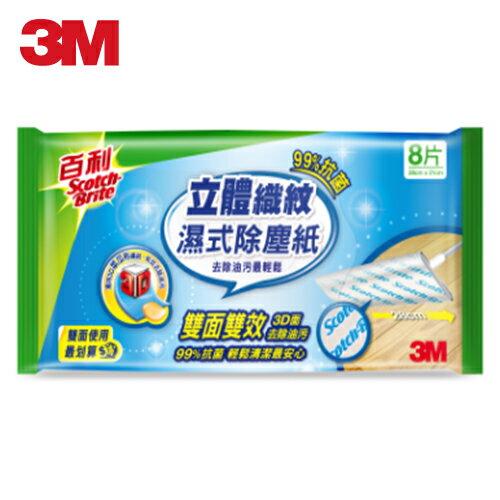 【3M 百利 除塵紙】3M百利CLW8溼式除塵紙標準款(8張/包)
