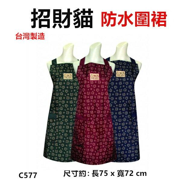 JG~ 招財貓防水圍裙  二口袋圍裙 ,咖啡店 市場  餐飲業 早餐店 護士 廚房制服圍裙