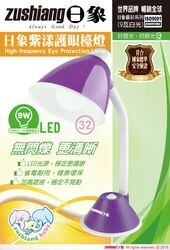 中華豪井 日象紫漾護眼檯燈(LED白光) ZOEL-D902WD