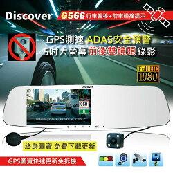 飛樂 Discover G566 5吋 前後雙鏡頭 GPS測速ADAS安全預警台灣高端行車紀錄器