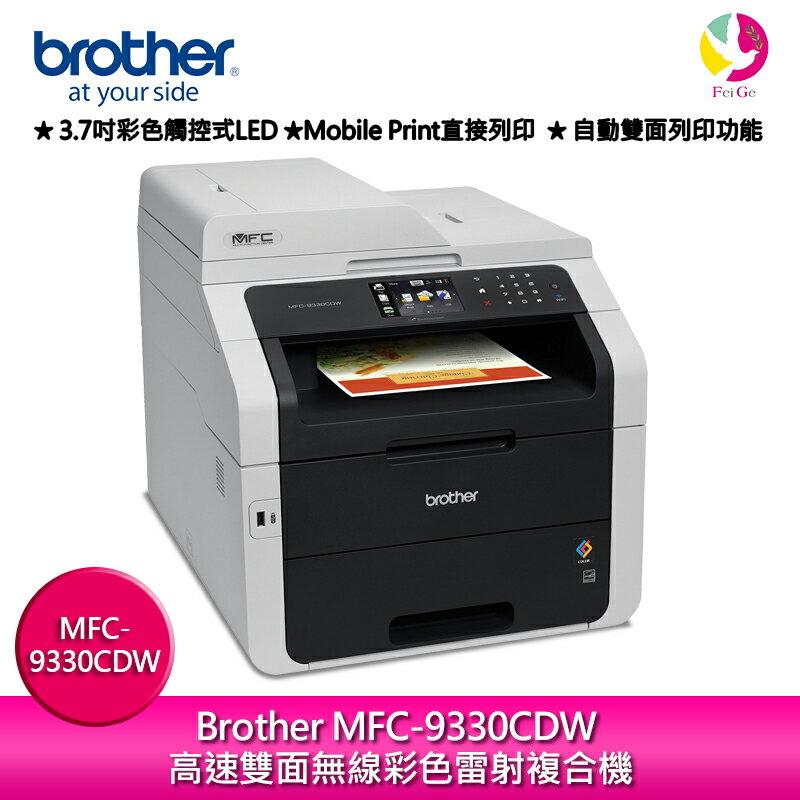 Brother MFC-9330CDW 高速雙面無線彩色雷射複合機