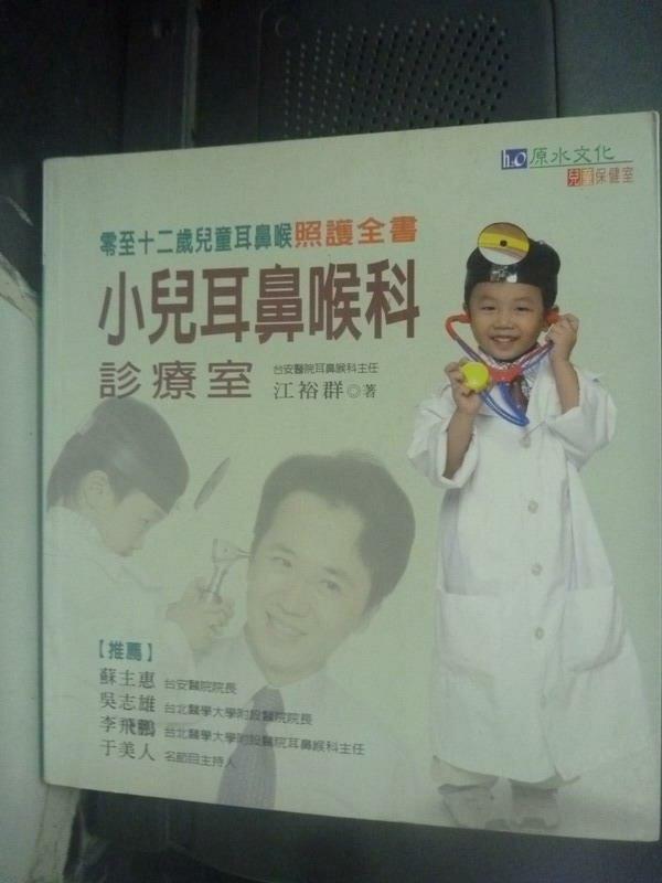 【書寶二手書T3/保健_LIR】小兒耳鼻喉科診療室_江裕群